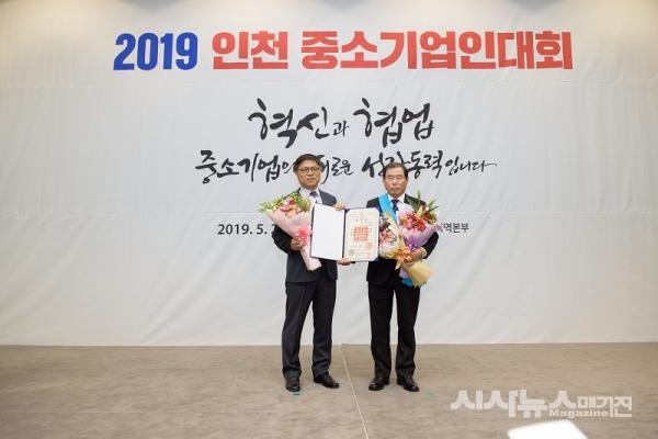 2019 인천 중소기업인 대회 수상